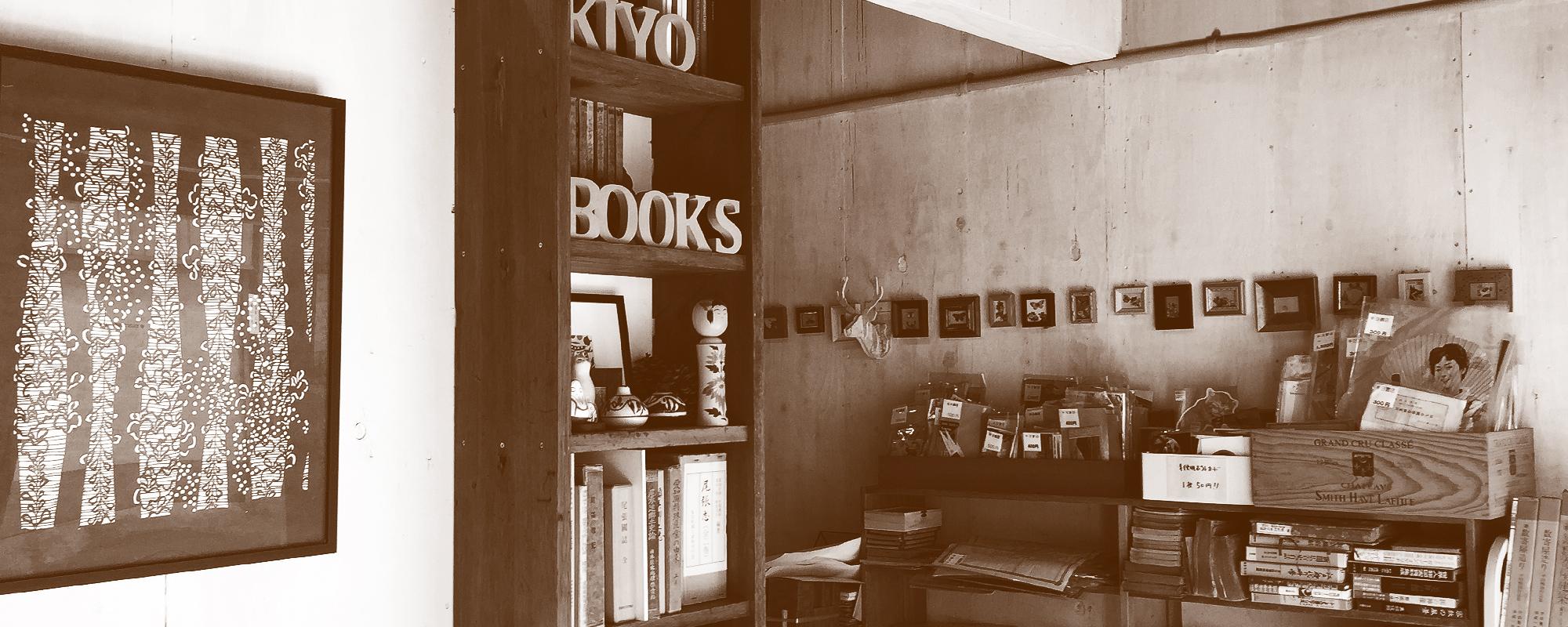 キヨ書店について
